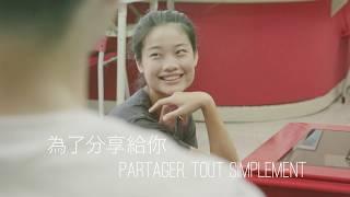 Alliance Française de Taïwan, Centres de Taipei et Kaohsiung_Film Promotionnel 2019