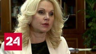 Татьяна Голикова рассказала о повышении возраста продажи алкоголя и борьбе с бедностью - Россия 24