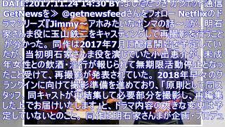 小出恵介の代役は玉山鉄二に決定 ドラマ『jimmy』キャスト再集結で再撮...