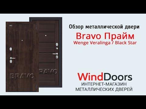 Обзор металлической двери Bravo Прайм