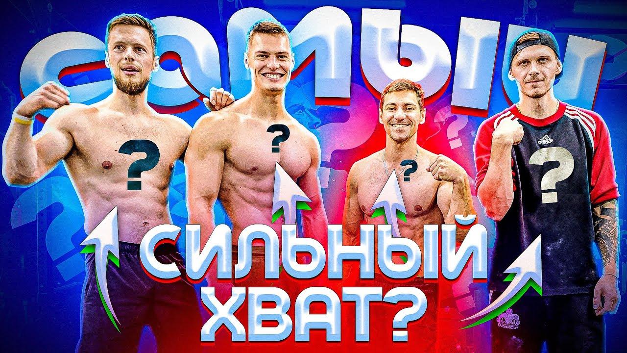 ЗАРУБА НА КРУТЯЩЕМСЯ ТУРНИКЕ ! Кто дольше провисит: Кузнецов, Бабич, Веган, Олег ?!