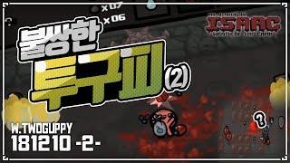 [헌영]불쌍한 재빈이...(2) :: 아이작 타임어택 대결(Isaac Speed Run Match) 181210(월)#2