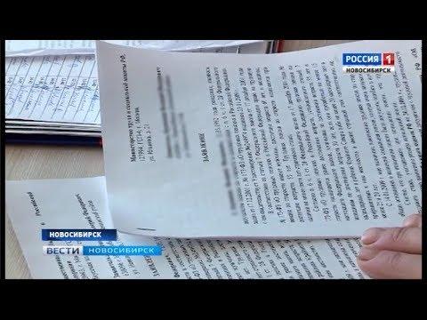 «Бесплатное» увеличение пенсии: юристы наживаются на доверчивых новосибирцах