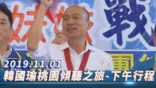 【全程影音】韓國瑜11/1桃園傾聽之旅-下午場