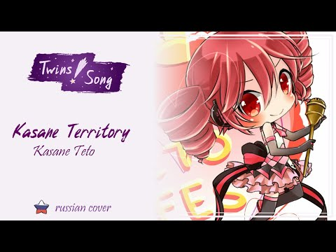 [Twins Song] Kasane Territory  [Rus cover]