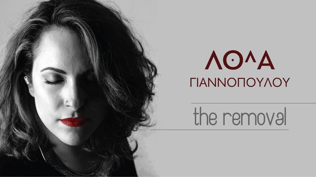 Λόλα Γιαννοπούλου - The Removal | Lola Giannopoulou - The Removal (Official  Lyric Video) - YouTube