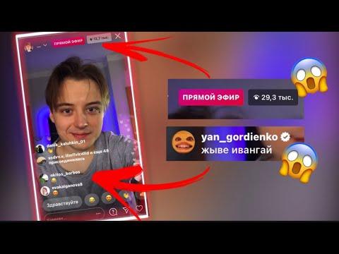 Ивангай - Рассказал Почему Пропадает/Прямой Эфир Ивангая/Ивангай
