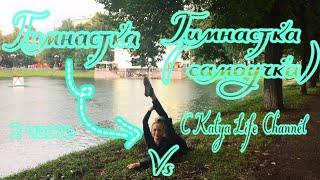 Гимнастка VS Гимнастка (самоучка) #2 // С Katya Life Channel