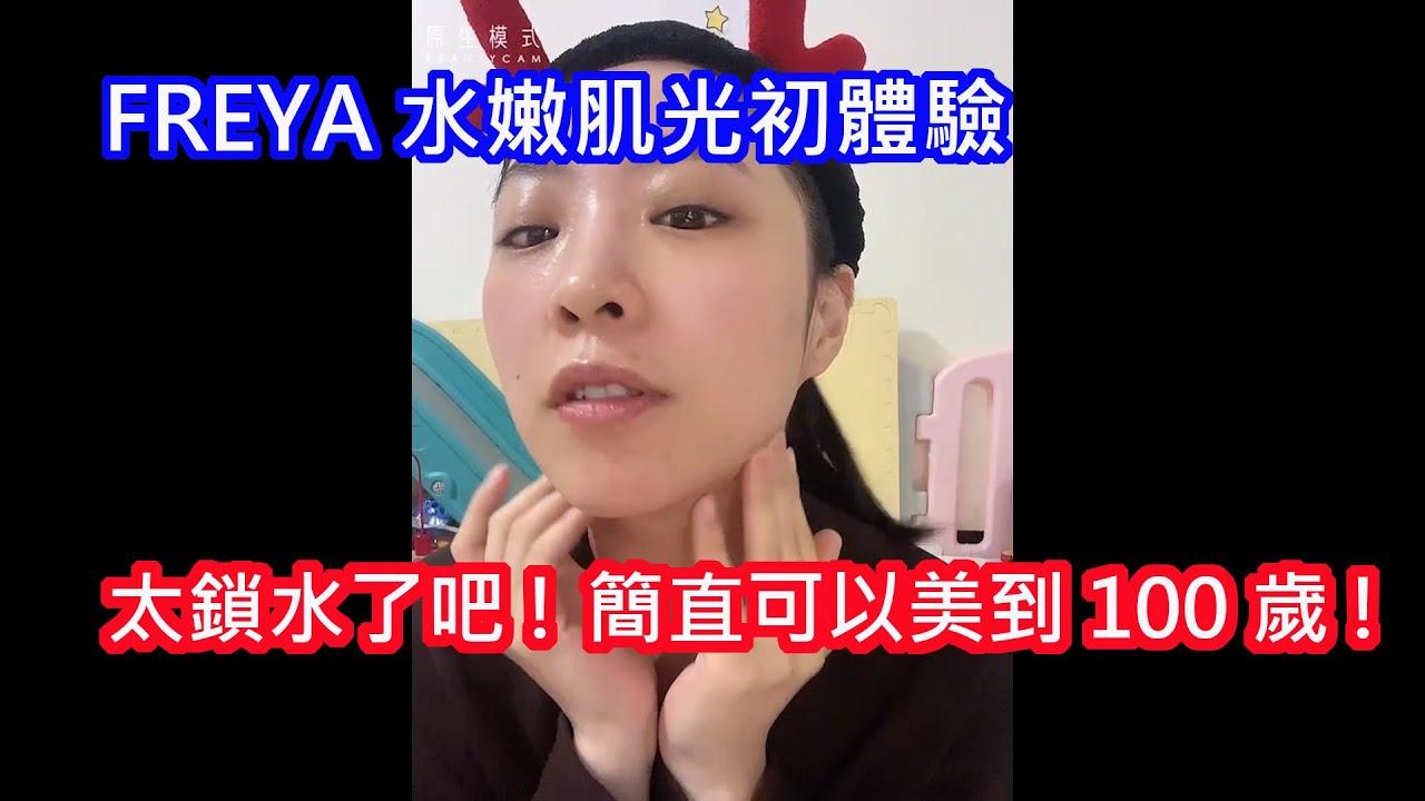 【實測】如果美容儀真可以逆轉肌齡?!這樣不就可以美到100歲?!