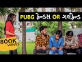 PUBG Friends Or Girlfriend ? | Swagger Baba | ફ્રેન્ડસ કે ગર્લફ્રેન્ડ | Friendship Day Special