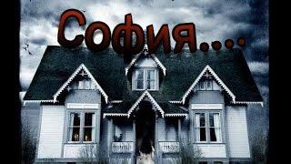 Трейлер нашего будущего страшного фильма/страшный фильм/ София...