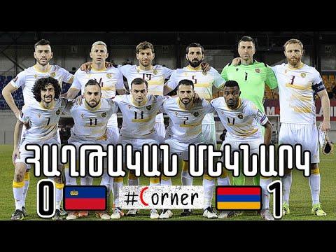 #Corner. ՀԱՂԹԱԿԱՆ ՄԵԿՆԱՐԿ / Լիխտենշտեյն - Հայաստան` 0:1 / Лихтенштейн – Армения – 0:1 / ՄՐՑՈՒՅԹ