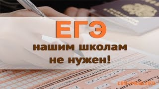 ЕГЭ школьникам Севастополя не нужен!