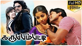 Karuppatti Tamil Latest Full Movie 2018 Tamil Full Movies Ajmal Aparnaa Bajpai