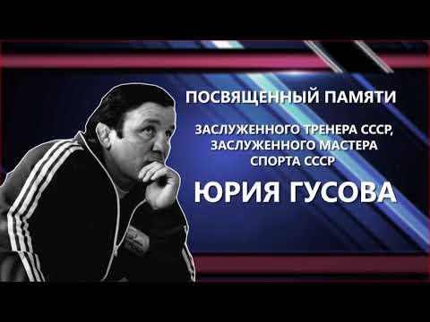 Картинки по запросу Открытый всероссийский турнир памяти Юрия Гусова 2017