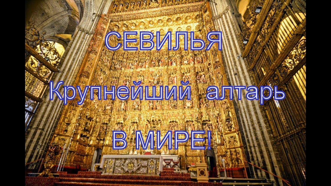 #Испания #Путешествия #Севилья Кафедральный собор Хор Орган Крупнейший алтарь в мире!