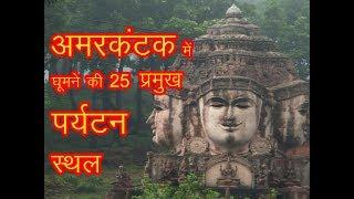 25 Best Place to Visit in Amarkantak / अमरकंटक के 25 प्रमुख पर्यटन स्थल