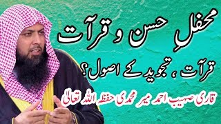 Mehffil e husn e qiraat teaching   training beautiful recitation   qari sohaib ahmed meer muhammadi