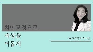 """치과의사 ㅣ 교정닥터 박소현 ㅣ """"치아교정으로…"""