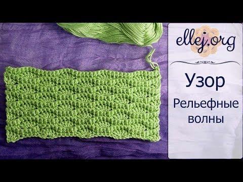 ♦ Плотный рельефный узор с волнами крючком • Ellej