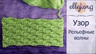 ♥ Плотный рельефный узор с волнами крючком • Пошаговый мастер-класс и Схема вязания