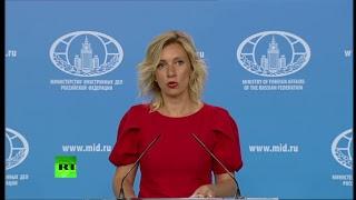 Мария Захарова проводит еженедельный брифинг (17 августа 2017)