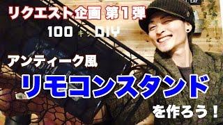 【100均DIY】アンティーク風リモコンスタンドを作ろう! thumbnail