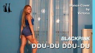 BLACKPINK DDU-DU DDU-DU / Dance Cover By VICTORIA