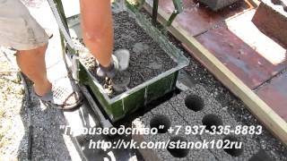 Станок для производства блоков ВМ-2В(Техническая характеристики: Шлакоблочный станок на Два блока Подъем универсальной матрицы механический,..., 2014-04-28T10:57:55.000Z)