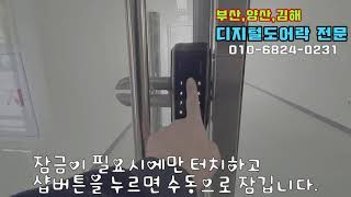 [010-6824-0231]부산,양산,김해 디지털도어락…