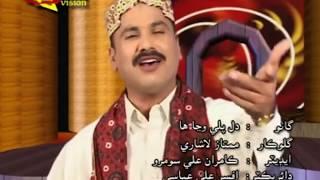 vuclip Dil Palan Je Huje Haan | Mumtaz Lashari | Sindhi Song