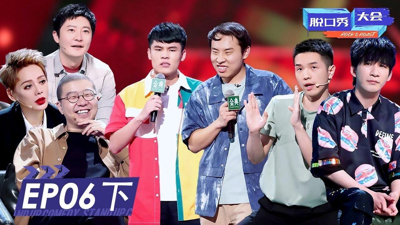 Download 《脱口秀大会S4》完整版第6期(下):何广智PK徐志胜,豆豆神模仿 | ROCK&ROAST