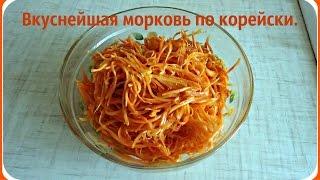 Самая вкусная морковь по корейски. Быстрый салат, закуска превосходная.