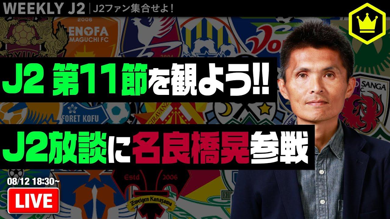 J2放談に名良橋晃参戦! J2を語り尽くす3時間|#週刊J2 2020.08.12