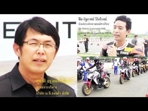 ทดลอง Honda CBR650F & CB650F + คุยกับแม่ทัพ เอ.พี.ฮอนด้า