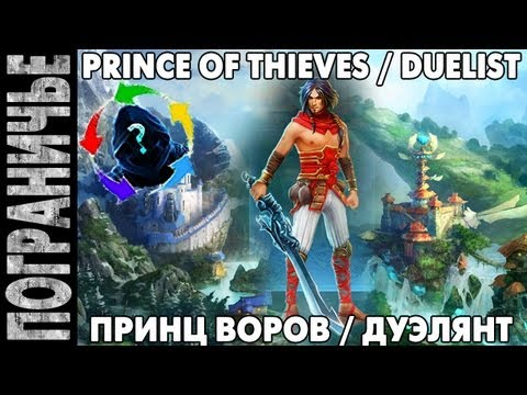 видео: prime world - Принц [Чехарда]. prince [switcheroo] 02.09.13 (4) Против �мы . Супер дроп
