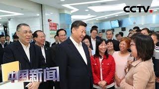 [中国新闻] 习近平视察澳门政府综合服务中心和英才学校 | CCTV中文国际
