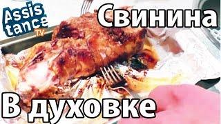 Свиная голяшка в духовке / Рецепт приготовления