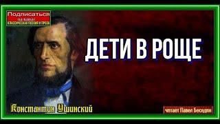 Дети в роще  Константин Ушинский  читает Павел Беседин