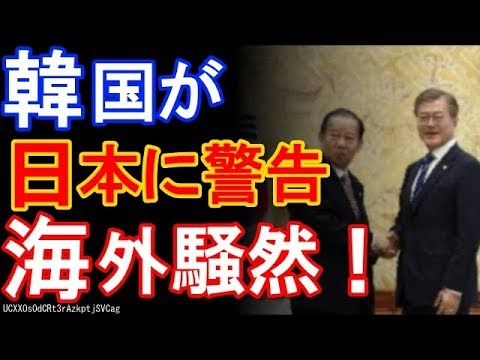 【海外の反応】韓国が日本に警告!「意味がわからない」と海外騒然!!