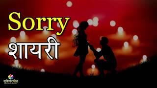 सॉरी शायरी | Sorry Shayari in Hindi for Girlfriend / Boyfriend