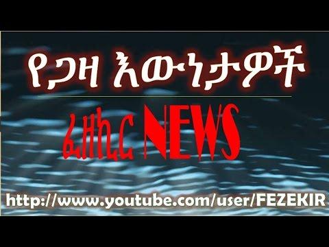የጋዛ እውነታ  እና የአረቡ ዓለም- Middle East PoliticsBy- Fezekir News