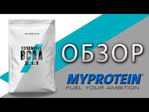 MyProtein BCAA - обзор всаа в порошку. Эффекты. Отзывы. Как принимать