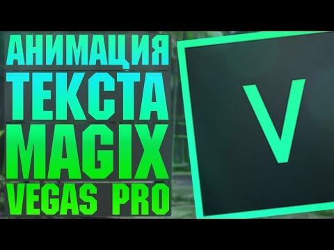 Как сделать крутую анимацию текста в MAGIX Vegas Pro 16