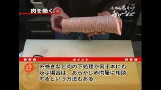 らーめん丸木屋直伝「手抜きナシ!無添加特製チャーシューの作り方」