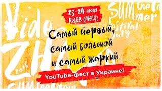 ВИДЕОЖАРА 2016 в Киеве! Встреться с любимым блогером!(https://videozhara.com - заказ билетов и вся информация Привет! Приглашаю всех своих подписчиков на первый в Украине..., 2016-07-15T12:04:32.000Z)