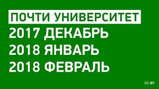 «Почти Университет» — 2017 декабрь + 2018 январь + февраль