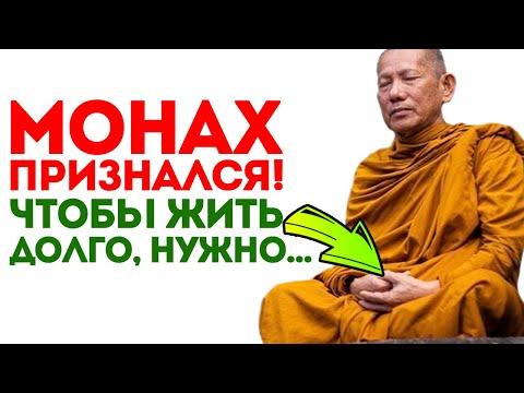 Тайны долгих лет жизни от тибетских монахов! Как оздоравливать тело без таблеток и...
