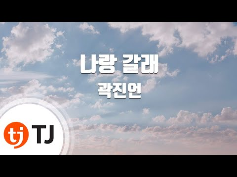 [TJ노래방] 나랑갈래 - 곽진언(KWAK JIN EON) / TJ Karaoke
