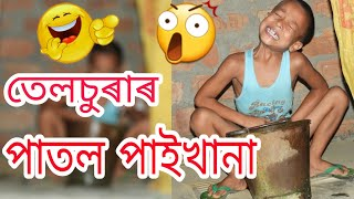 Assamese funny video//assamese comedy video//Telsura Comedy